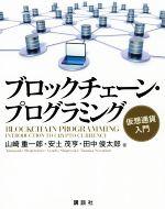 ブロックチェーン・プログラミング 仮想通貨入門(KS情報科学専門書)(単行本)