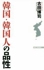 韓国・韓国人の品性(WAC BUNKO)(新書)