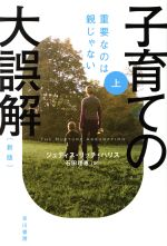 子育ての大誤解 新版 重要なのは親じゃない(ハヤカワ文庫NF)(上)(文庫)