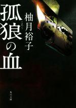 孤狼の血(角川文庫)(文庫)