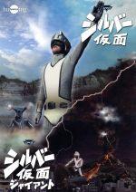 シルバー仮面コンプリートDVD-BOX(DVD全6枚+シルバー仮面フォトニクル+シルバー仮面フォトニクル2)(通常)(DVD)