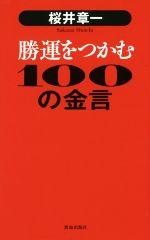 桜井章一 勝運をつかむ100の金言(単行本)