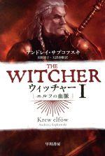 ウィッチャー エルフの血脈(ハヤカワ文庫FT)(Ⅰ)(文庫)