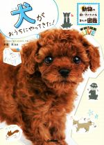 犬がおうちにやってきた! 動物の飼い方がわかるまんが図鑑(学研の図鑑LIVE)(児童書)