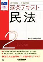 司法試験・予備試験 逐条テキスト 2018年版 民法(2)(単行本)