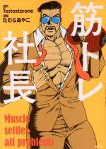 筋トレ社長(MFC)(大人コミック)