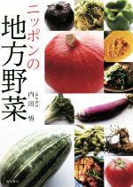 ニッポンの地方野菜(単行本)
