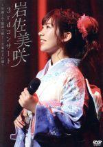 3rdコンサート ~笑顔・心・感謝で繋ぐ・・・至福の2日間~(通常)(DVD)