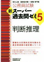 公務員試験 新スーパー過去問ゼミ 判断推理 地方上級/国家総合職・一般職・専門職(5)(単行本)