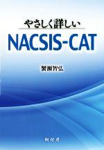 やさしく詳しいNACSIS-CAT(単行本)