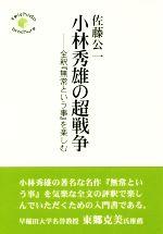 小林秀雄の超戦争 全釈『無常という事』を楽しむ(seishido brochure)(単行本)