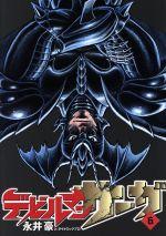 デビルマンサーガ(6)(ビッグCスペシャル)(大人コミック)