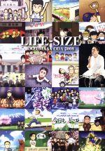 LIFE-SIZE 2008(FC会員限定版)(通常)(DVD)