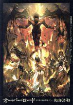 オーバーロード 聖王国の聖騎士 上(12)(単行本)