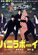 バニラボーイ トゥモロー・イズ・アナザー・デイ 豪華版(Blu-ray Disc)(スリーブケース、ブックレット付)(BLU-RAY DISC)(DVD)