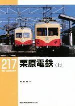 栗原鉄道(RM LIBRARY217)(上)(単行本)