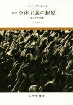全体主義の起原 新版 反ユダヤ主義(1)(単行本)
