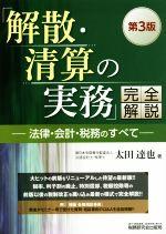 「解散・清算の実務」完全解説 第3版 法律・会計・税務のすべて(単行本)