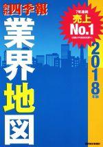 会社四季報 業界地図(2018年版)(単行本)