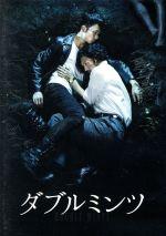 ダブルミンツ スペシャル・エディション(Blu-ray Disc)(BLU-RAY DISC)(DVD)