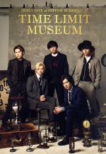 DISH// 日本武道館単独公演 '17 TIME LIMIT MUSEUM(初回生産限定版)(三方背ケース、40Pブックレット付)(通常)(DVD)