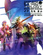 仮面ライダーエグゼイド トリロジー アナザー・エンディング コンプリートBOX+ゴッドマキシマムマイティXガシャット(初回生産限定版)(収納BOX、CD1枚、玩具、ライナーノート付)(通常)(DVD)
