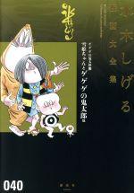 ゲゲゲの鬼太郎(12)雪姫ちゃんとゲゲゲの鬼太郎 他水木しげる漫画大全集040