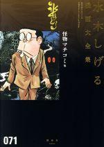 怪物マチコミ 他水木しげる漫画大全集071