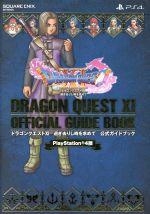 PS4版 ドラゴンクエストⅩI 過ぎ去りし時を求めて 公式ガイドブックSE-MOOK