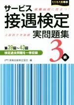 サービス接遇検定実問題集 3級(ビジネス系検定)(第39回~第43回)(単行本)