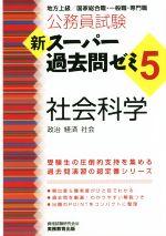 公務員試験 新スーパー過去問ゼミ 社会科学 地方上級/国家総合職・一般職・専門職(5)(単行本)