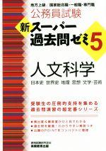 公務員試験 新スーパー過去問ゼミ 人文科学 地方上級/国家総合職・一般職・専門職(5)(単行本)