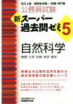 公務員試験 新スーパー過去問ゼミ 自然科学 地方上級/国家総合職・一般職・専門職(5)(単行本)