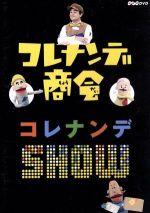 コレナンデ商会 コレナンデSHOW(通常)(DVD)