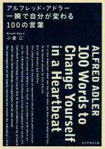 アルフレッド・アドラー 一瞬で自分が変わる100の言葉(単行本)