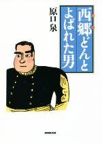 西郷どんとよばれた男(単行本)