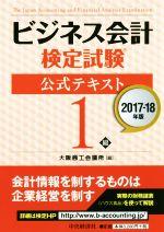 ビジネス会計検定試験公式テキスト1級(2017-18年版)(単行本)