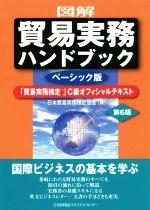 図解 貿易実務ハンドブック ベーシック版 第6版 「貿易実務検定」C級オフィシャルテキスト(単行本)