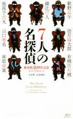7人の名探偵 新本格30周年記念アンソロジー(講談社ノベルス)(新書)