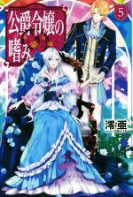 公爵令嬢の嗜み(カドカワBOOKS)(5)(単行本)