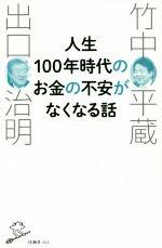 人生100年時代のお金の不安がなくなる話(SB新書404)(新書)