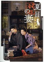 夏目漱石の妻(通常)(DVD)