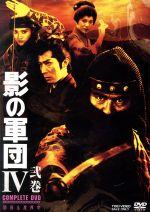 影の軍団4 COMPLETE DVD 弐巻<完>(初回生産限定版)(解説書付)(通常)(DVD)