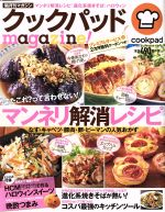 クックパッドmagazine! マンネリ解消レシピ(TJ MOOK)(Vol.14)(単行本)