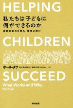 私たちは子どもに何ができるのか 非認知能力を育み、格差に挑む(単行本)