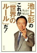 池上彰のこれが「世界のルール」だ!(文春文庫)(文庫)