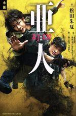 映画 亜人(KCDX)(新書)