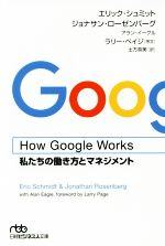 How Google Works 私たちの働き方とマネジメント(日経ビジネス人文庫)(文庫)