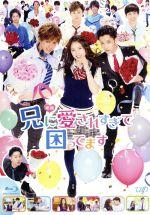 映画『兄に愛されすぎて困ってます』(通常版)(Blu-ray Disc)(BLU-RAY DISC)(DVD)