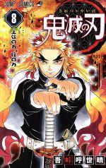 鬼滅の刃(8)(ジャンプC)(少年コミック)
